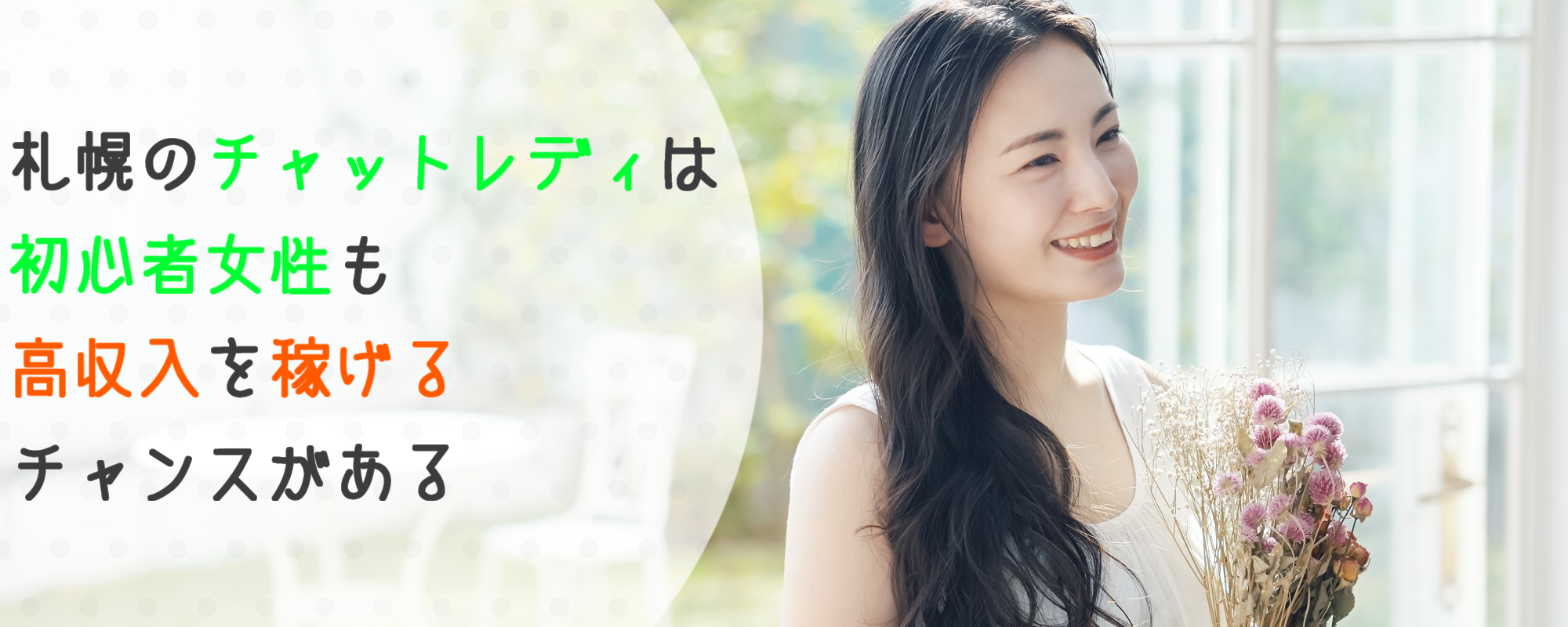 札幌のチャットレディは初心者女性も高収入を稼げるチャンスがある